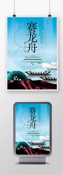 唯美赛龙舟端午节中国传统节日海报设计