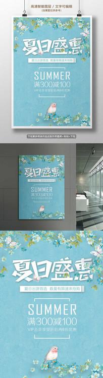 文艺清新夏日特惠夏季新品商场促销海报