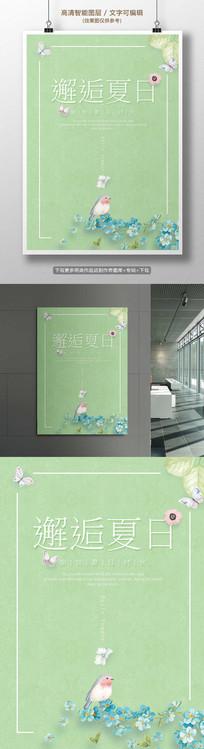 文艺清新夏日新品商场促销海报