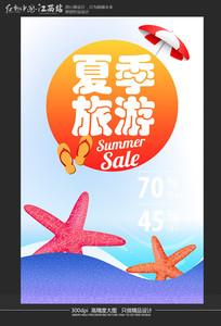 夏季旅游促销海报设计