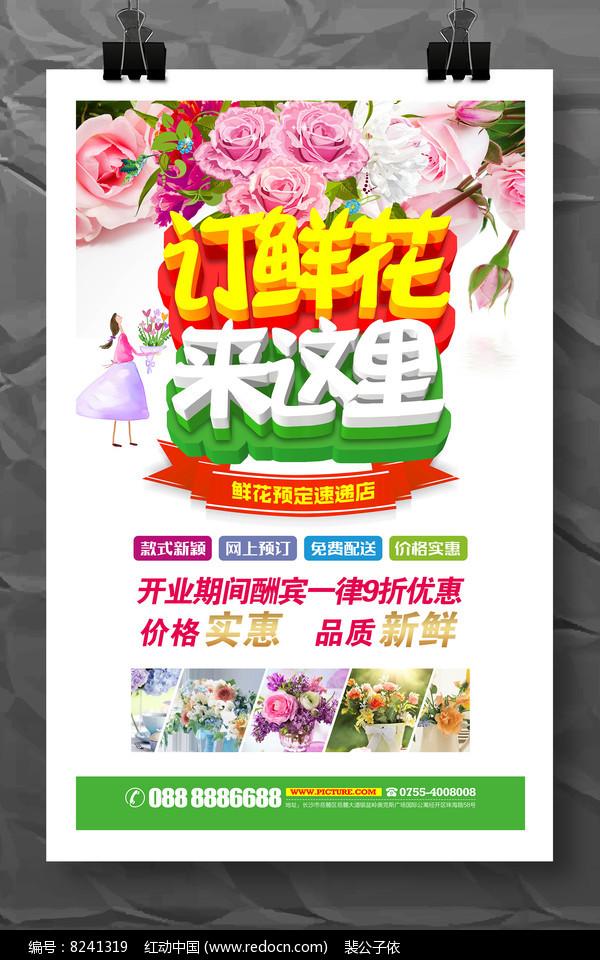 鲜花店开业活动促销宣传海报图片