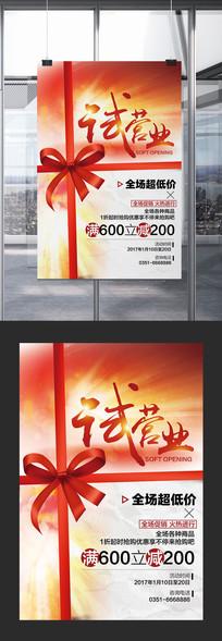 喜庆试营业广告海报