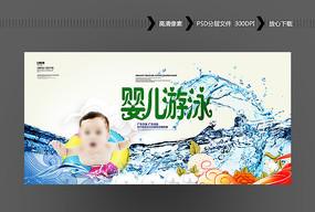 婴儿游泳海报设计
