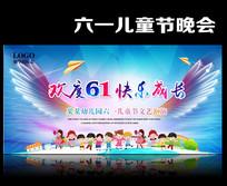 幼儿园六一儿童节晚会背景下载