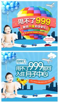 月子中心母婴用品淘宝促销海报设计