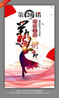 中国风校园文化艺术节海报设计