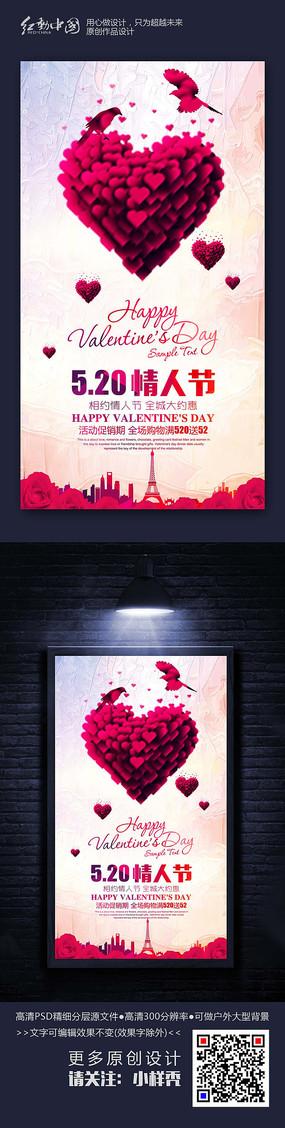 紫色高端情人节节日海报设计