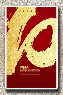 10周年庆红底书法字体海报