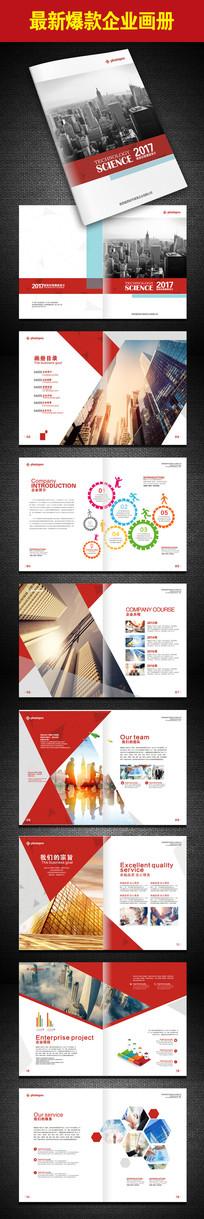 2017红色企业文化画册设计模板