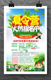 2017军旅夏令营海报模板设计