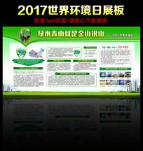 2017世界环境日展板