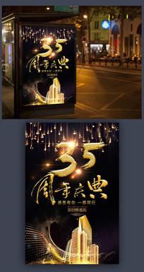 35周年庆海报模板