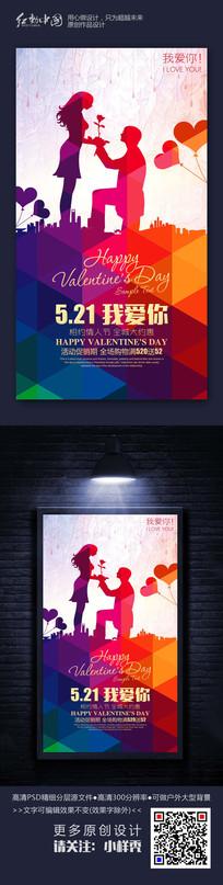 520情人节炫彩时尚创意海报设计