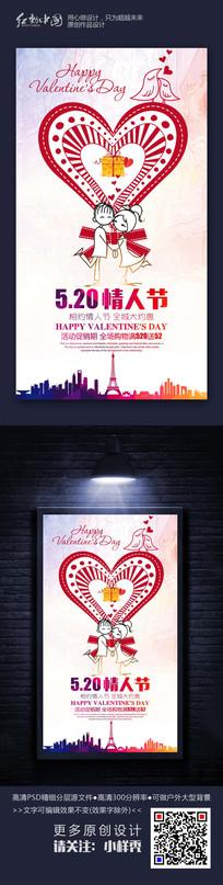 520情人节创意时尚炫彩海报