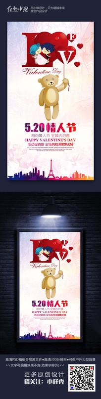 520情人节精美高端情人节海报