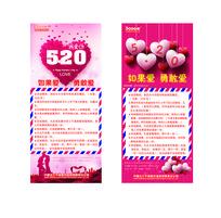 520情人节展架设计