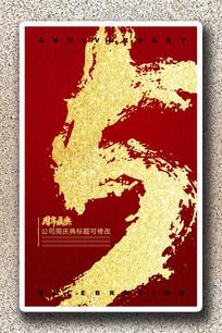5周年庆红底书法字体海报
