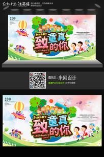 61儿童节宣传展板