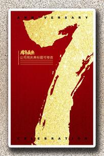 7周年庆红底书法字体海报