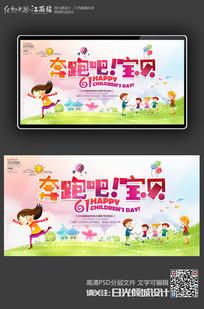 奔跑吧宝贝61儿童节背景展板
