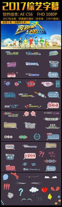 奔跑吧兄弟综艺节目栏目包装字幕ae模板