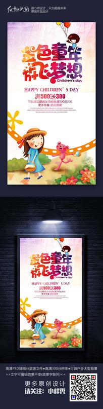 炫彩时尚六一儿童节节日海报素材