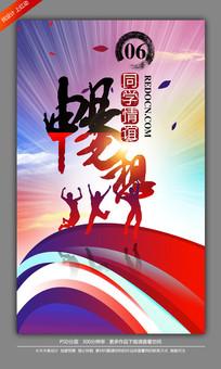 畅享同学情谊同学会海报设计