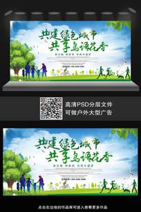 城市绿色环保宣传标语公益海报