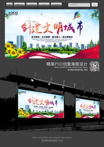 创建文明城市公益宣传广告背景设计