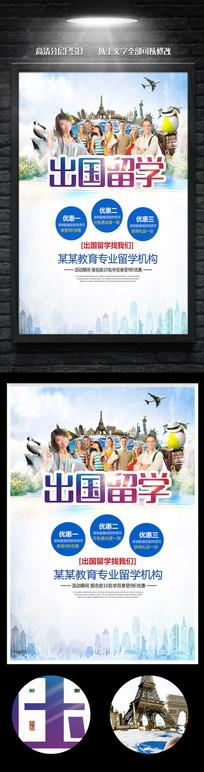 创意出国留学海报设计