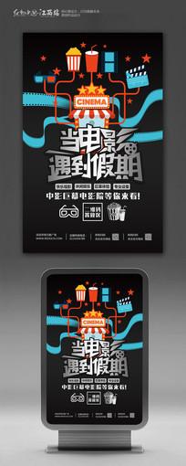 创意电影院电影票促销海报设计