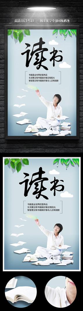 创意读书节阅读海报宣传设计