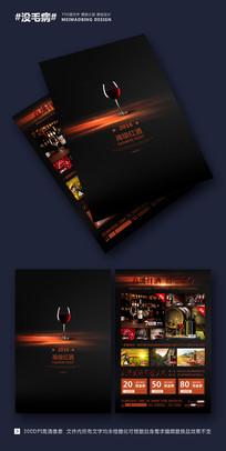 创意高级红酒宣传单页设计