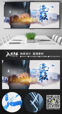 创意进取企业文化宣传海报