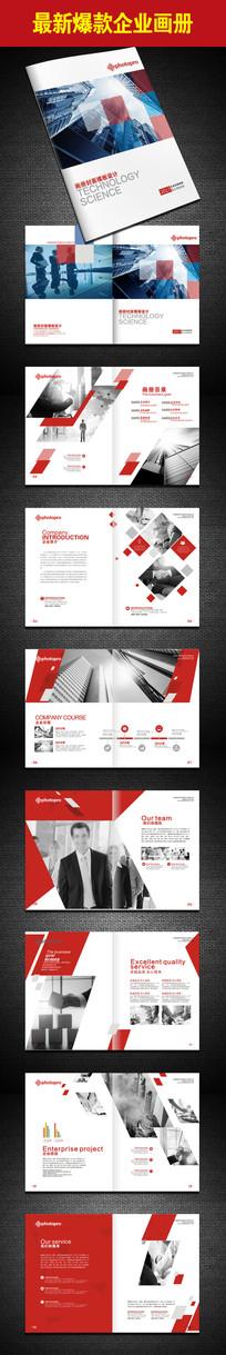 创意企业文化画册宣传册产品画册模板源文件