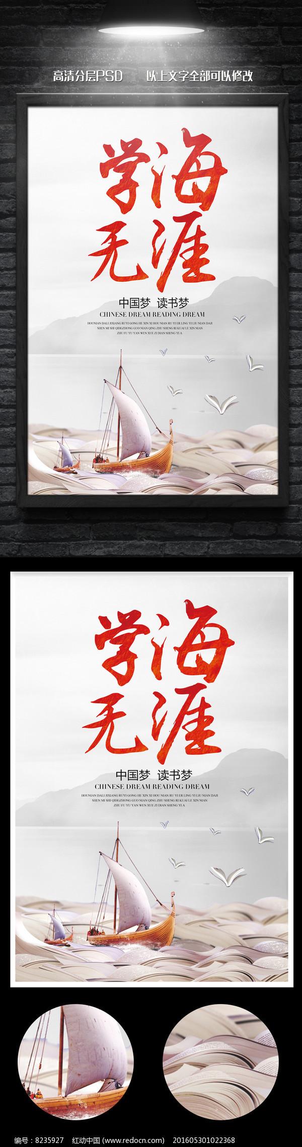 创意手绘学海无涯读书阅读海报设计图片