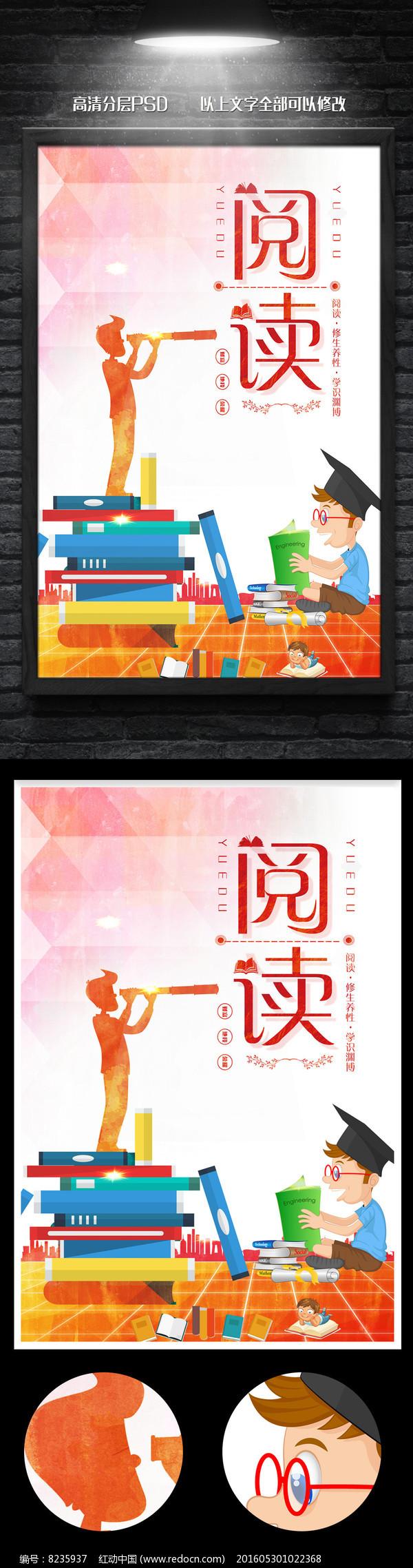 创意手绘阅读读书海报宣传设计