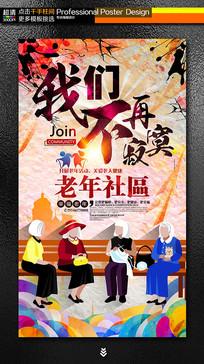 创意水彩老年社区活动宣传海报设计