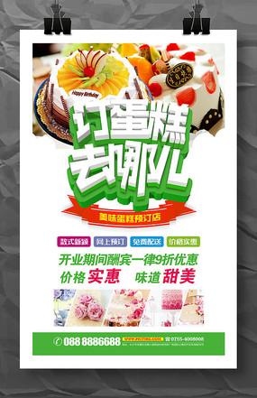 蛋糕店开业促销活动宣传海报模板