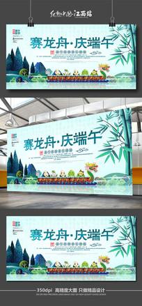 大气赛龙舟庆端午端午节活动宣传海报