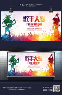 大气时尚歌手大赛宣传海报素材