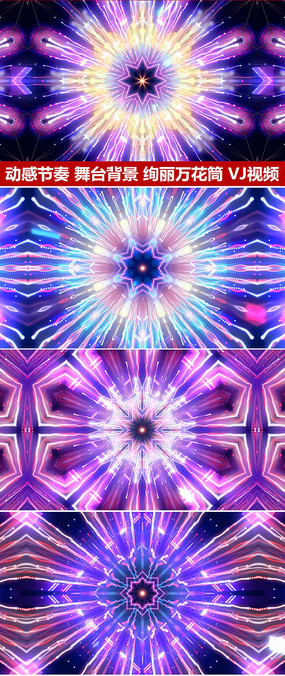 动感光线万花筒VJ视频素材舞蹈背景led视频