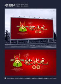 端午节粽子促销海报设计
