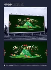 端午文化宣传海报设计