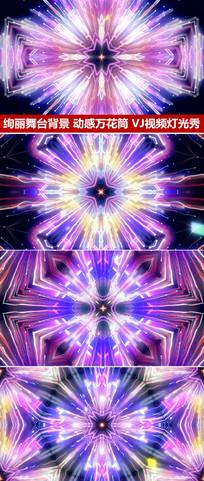 多彩光线变化动感舞台背景动感节奏万花筒