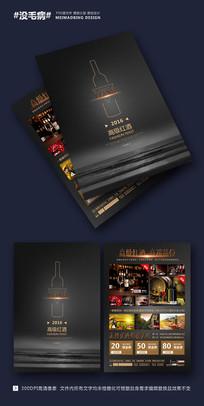 高端红酒宣传单张设计