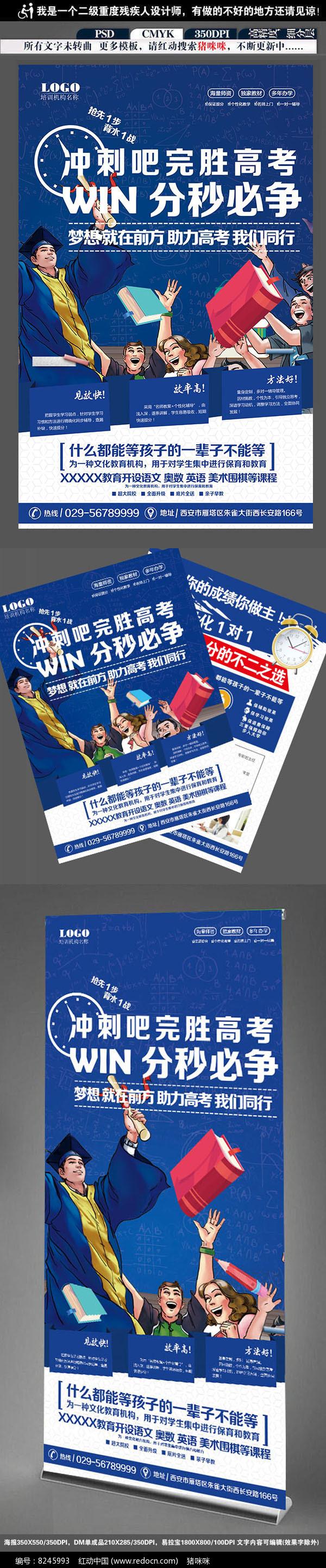 高考宣传海报图片