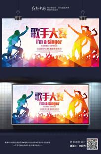 歌手大赛时尚精品最新海报