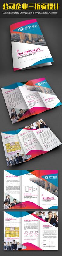 公司企业三折页宣传彩页设计cdr
