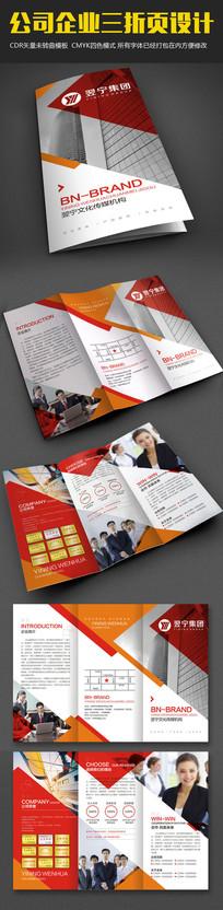 公司企业三折页宣传彩页设计cdr模板